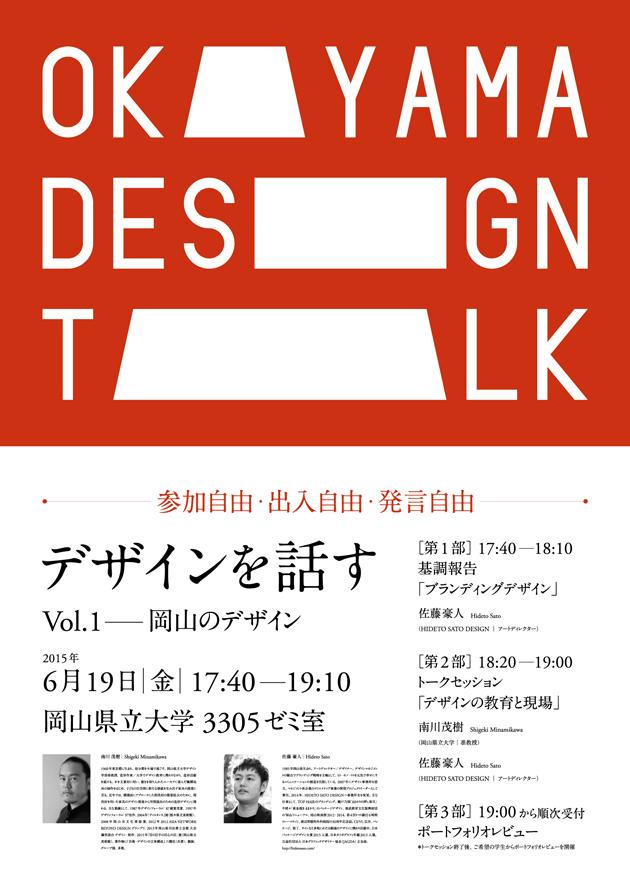 150611_OPU_DesignEvent_PosterA1_3_ol