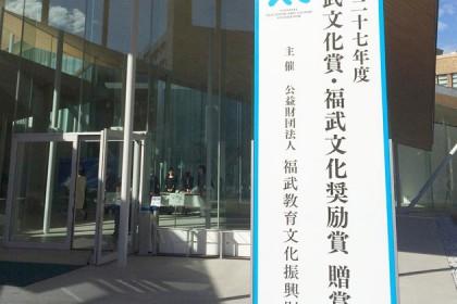 FukutakeEC_Award_151104