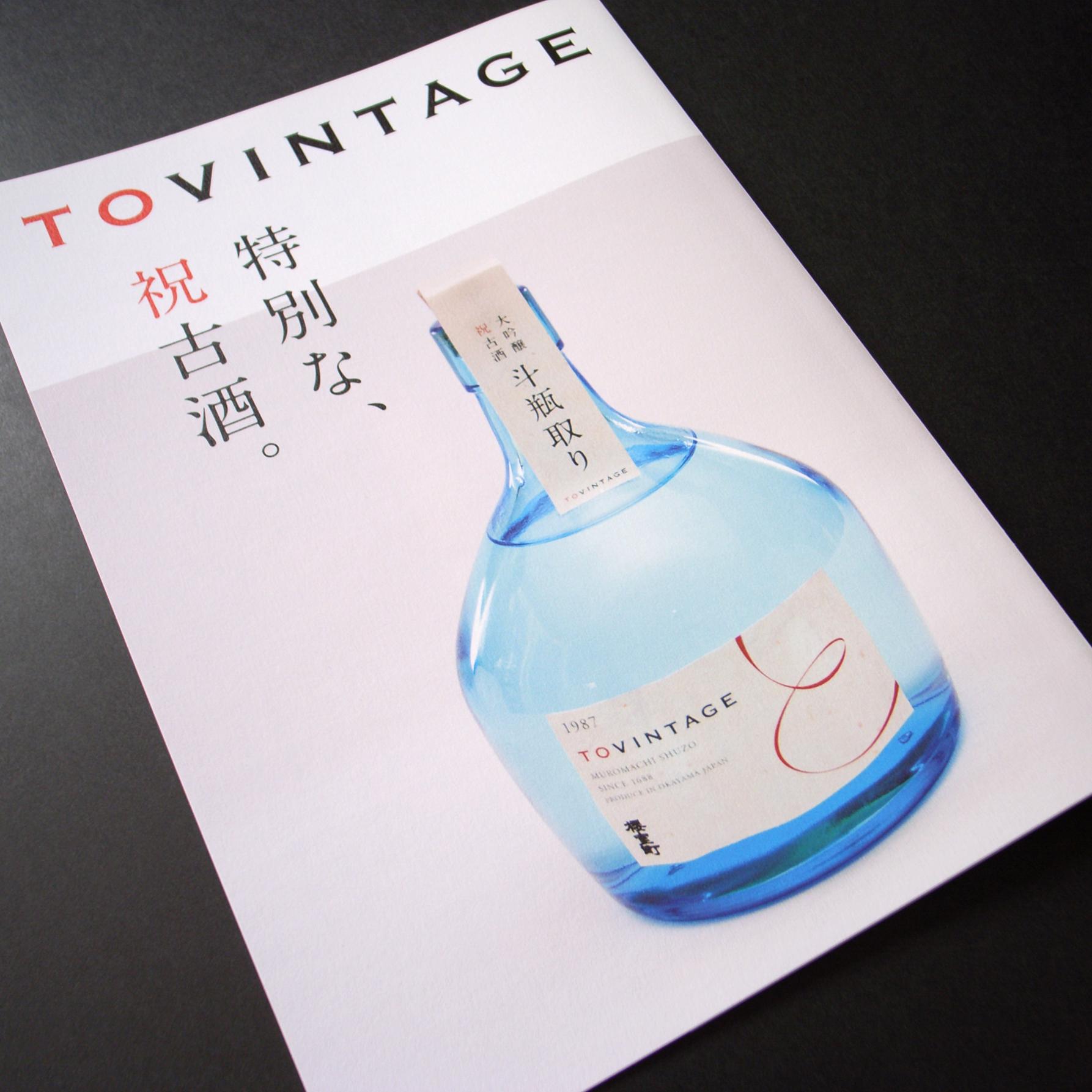 Tovintage_Leaflet_1
