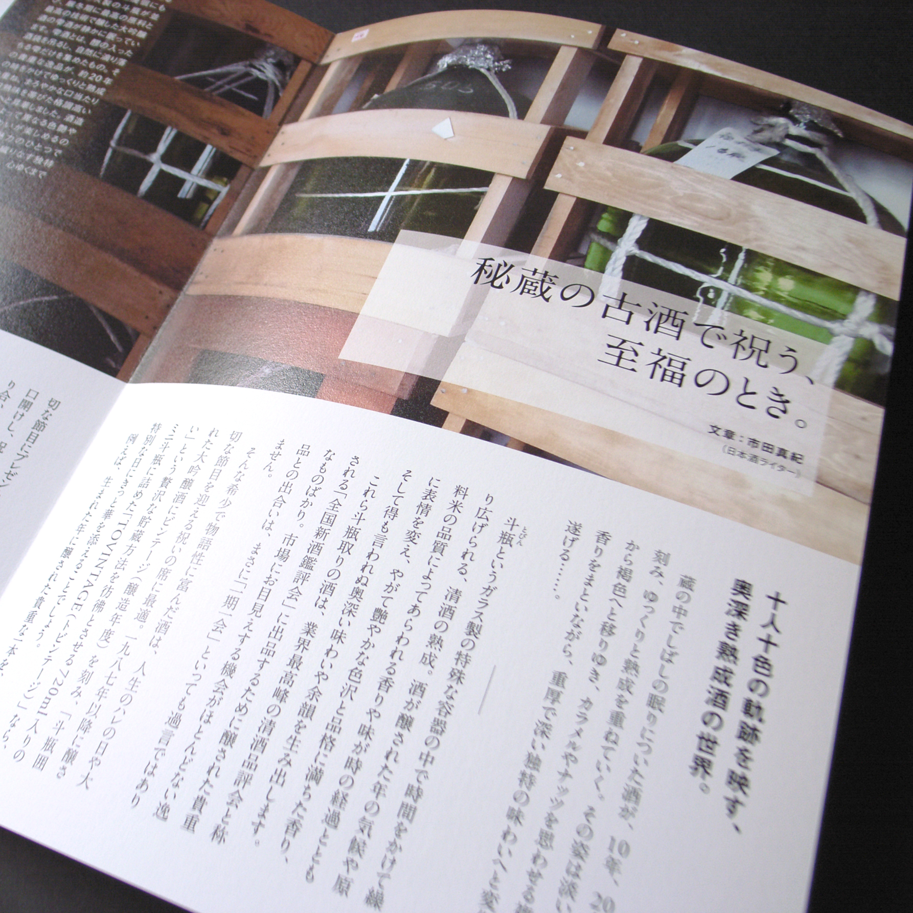 Tovintage_Leaflet_2