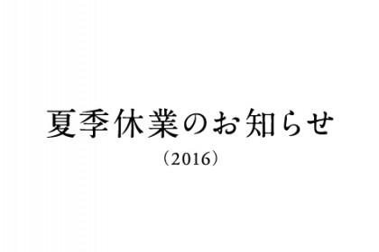 160809_NEWS_8a