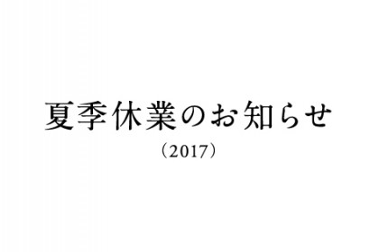 170807_news_12