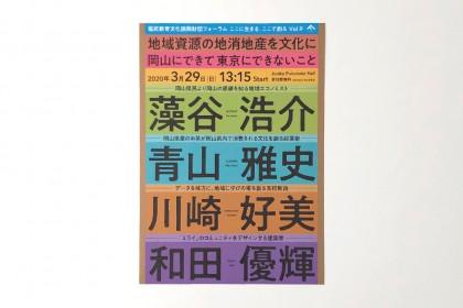 FukuEC_Forum9_1