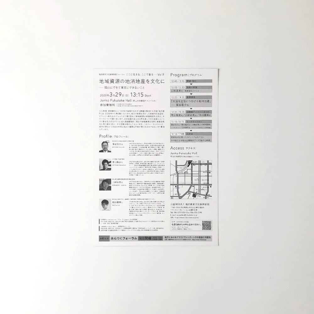 FukuEC_Forum9_2