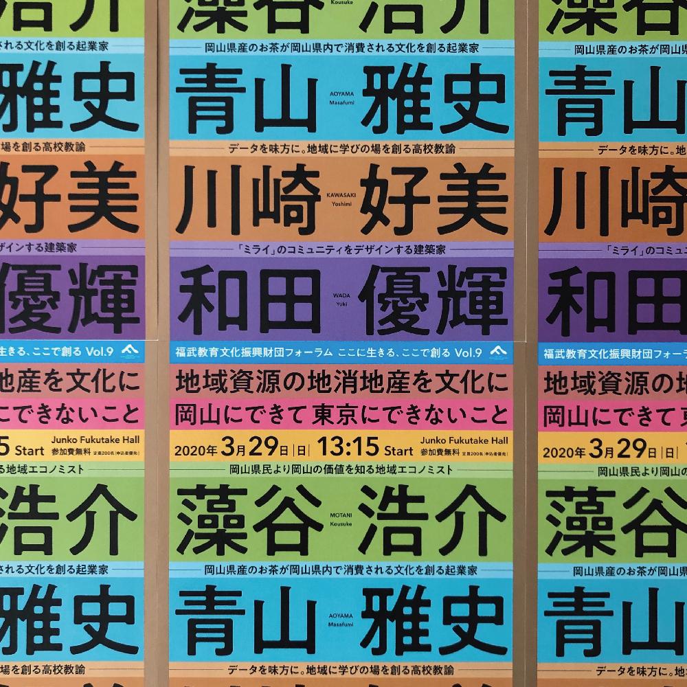 FukuEC_Forum9_4